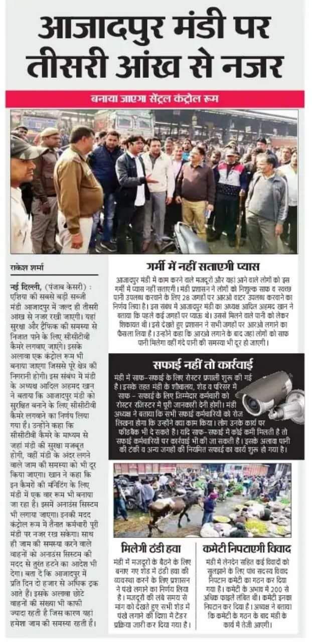 http://apmcazadpurdelhi.com/images/ImportantNews.jpg